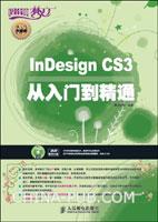 InDesign CS3从入门到精通