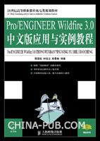 Pro/ENGINEER Wildfire 3.0中文版应用与实例教程