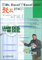 跟Mr.Excel学Excel 2007秘技374招[按需印刷]