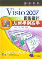 Visio 2007图形设计从新手到高手