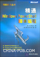 精通Windows PowerShell脚本编程