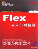 Flex从入门到精通