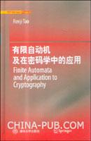 有限自动机及在密码学中的应用(英文版)
