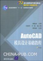 AutoCAD模具设计基础教程