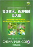 微波技术、微波电路及天线