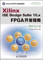 Xilinx ISE Design Suite 10.x FPGA开发指南.逻辑设计篇[按需印刷]
