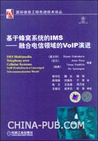 基于蜂窝系统的IMS--融合电信领域的VoIP演进
