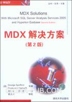 MDX解决方案(第2版)