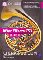 After Effects CS3标准教程
