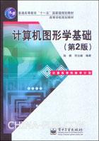 (特价书)计算机图形学基础(第2版)