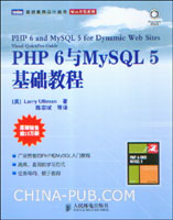 (特价书)PHP 6与MySQL 5基础教程(原书销量逾10万册)