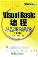 (特价书)Visual Basic编程从基础到实践(第2版)