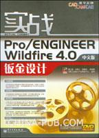 实战Pro/ENGINEER Wildfire 4.0中文版钣金设计