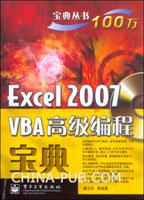 (特价书)Excel 2007 VBA高级编程宝典
