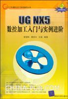 UG NX5数控加工入门与实例进阶