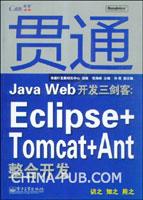 贯通Java Web开发三剑客:Eclipse+Tomcat+Ant整合开发