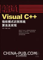 (特价书)精通Visual C++指纹模式识别系统算法及实现