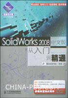 SolidWorks 2008中文版从入门到精通[按需印刷]