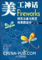 美工神话:Fireworks网页元素与网页效果图设计[按需印刷]