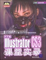 中文版Illustrator CS3课堂实录