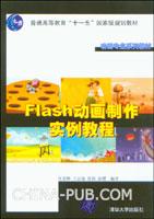 Flash动画制作实例教程