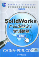 SolidWorks产品造型设计实训教程(第2版)