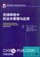 无线网络中的合作原理与应用