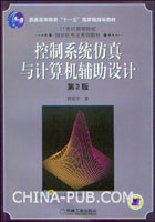 控制系统仿真与计算机辅助设计(第2版)