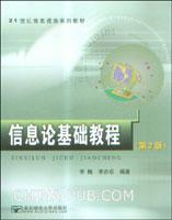 [特价书]信息论基础教程(第2版)