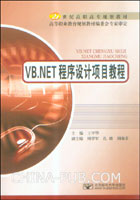 VB.NET程序设计项目教程