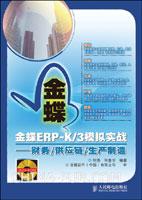 金蝶ERP-K/3模拟实战:财务、供应链、生产制造