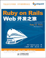 Ruby on Rails Web开发之旅