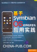 基于Symbian OS的手机开发与应用实践(09年度畅销榜NO.7)