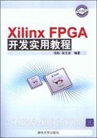 Xilinx FPGA开发实用教程