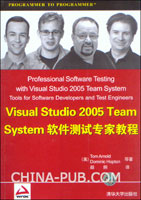 Visual Studio 2005 Team System软件测试专家教程