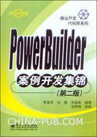 (特价书)PowerBuilder案例开发集锦(第二版)