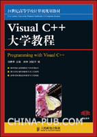 Visual C++大学教程
