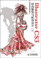 Illustrator CS3时尚服装与配饰设计