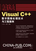 精通Visual C++数字图像处理技术与工程案例[按需印刷]