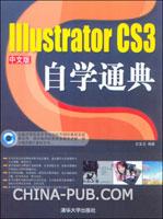 中文版Illustrator CS3自学通典