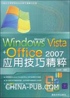 Windows Vista+Office 2007应用技巧精粹
