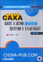 CAXA制造工程师2006数控加工自动编程(第2版)