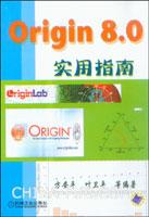 Origin 8.0实用指南