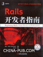 (特价书)Rails开发者指南