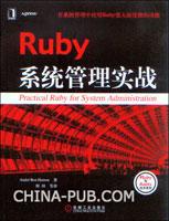 (特价书)Ruby系统管理实战