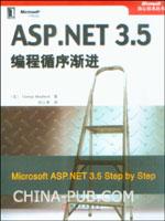 (特价书)ASP.NET 3.5编程循序渐进