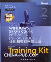 MCSE(Exam 70-293)致胜经典:Microsoft Windows Server 2003计划和管理网络设备(第二版)(英文影印版)