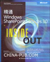 精通Windows SharePoint Services 3.0(英文影印版)