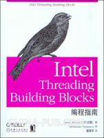 Intel Threading Building Blocks编程指南