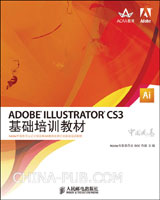 ADOEB ILLUSTRATOR CS3基础培训教材